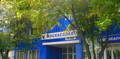 Москассзавод - Фасад